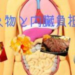 食べるものと内臓負担