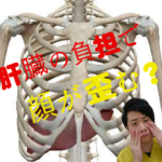 肝臓からくる顔の歪み