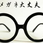 メガネが体の歪みに?