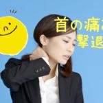 首の痛み・肩こりが改善しました 50歳女性 事務職 N.I様