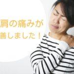 左肩の痛みが改善しました! 52歳女性 会社員 H.A様