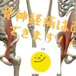 坐骨神経痛を改善するのは簡単?!