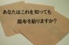 あなたはこれを知っても湿布を貼りますか?